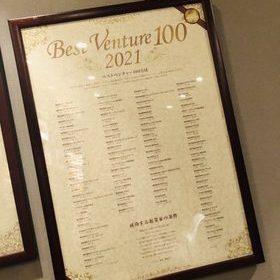 2021年度「ベストベンチャー100」に選出されました☆